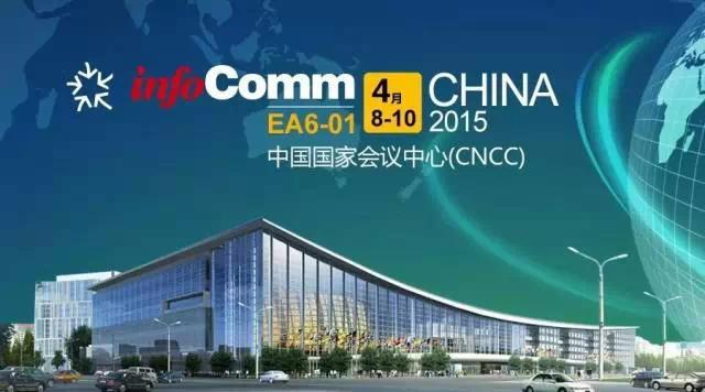 InfoComm China
